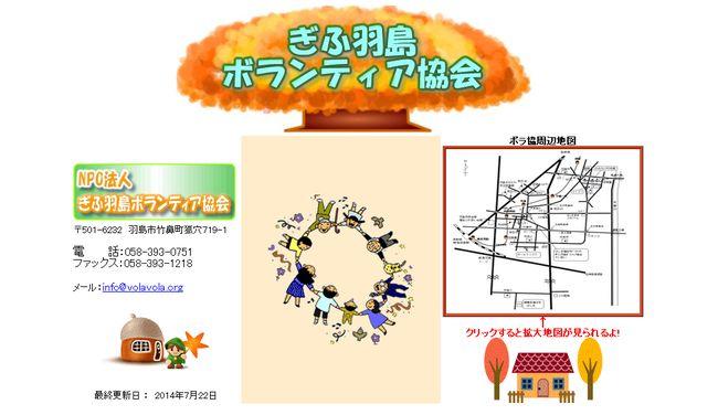 岐阜羽島ボランティア協会の写真