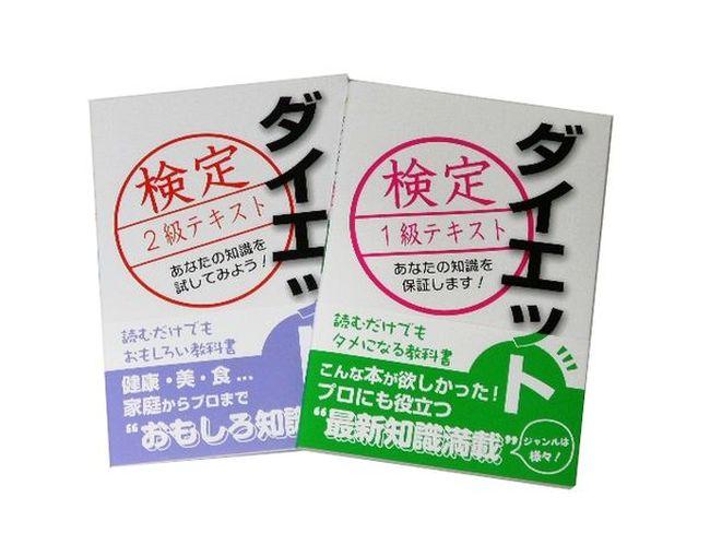 日本ダイエット健康協会の写真