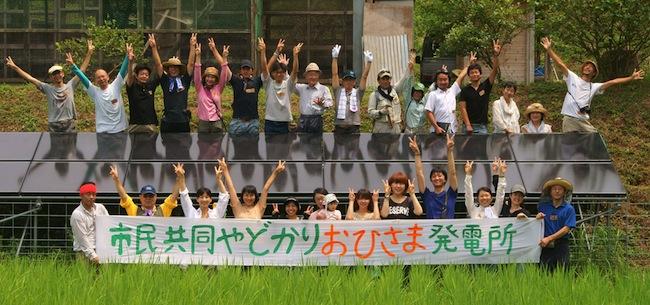特定非営利活動法人 再生可能エネルギー推進市民フォーラム西日本の写真
