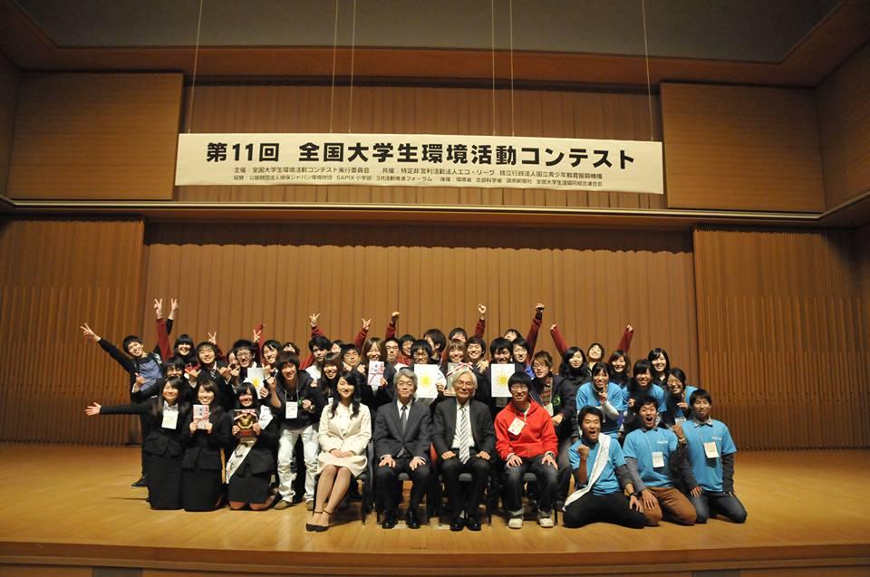 全国大学生環境活動コンテストの写真