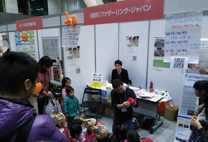 特定非営利活動法人(NPO法人) Fathering Japan(ファザーリング・ジャパン)の写真