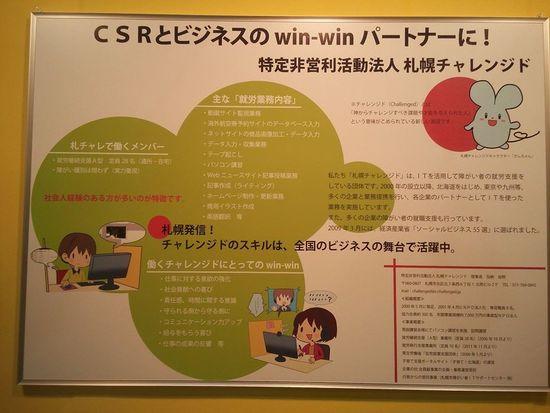 NPO法人札幌チャレンジドの写真