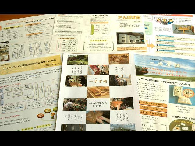 特定非営利活動法人 札幌市福祉生活支援センターの写真