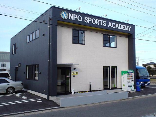 NPO法人スポーツアカデミーの写真