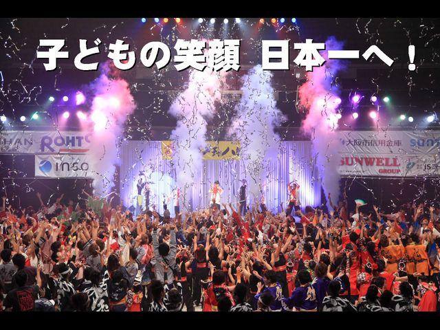 NPO法人オー・エイチ・ピー(大阪メチャハピー祭)の写真