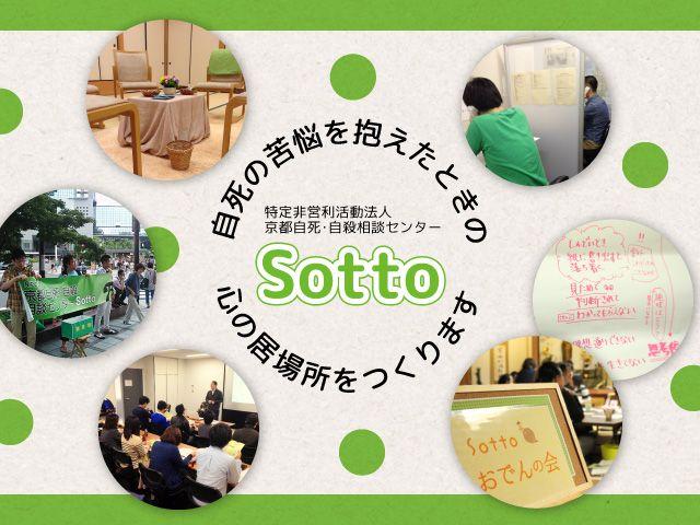 特定非営利活動法人 京都自死・自殺相談センターの写真