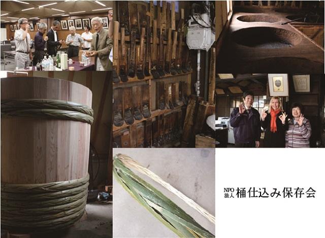 NPO法人桶仕込み保存会の写真