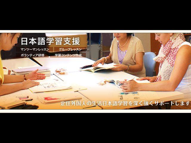 特定非営利活動法人 神戸定住外国人支援センターの写真