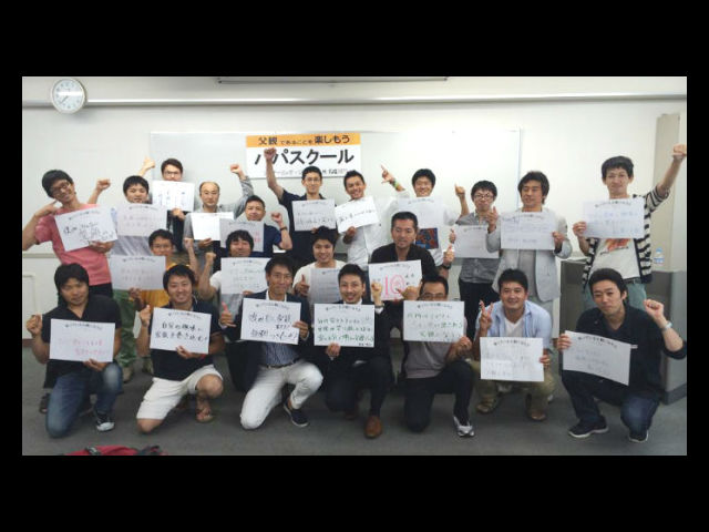 NPO法人ファザーリング・ジャパン九州の写真