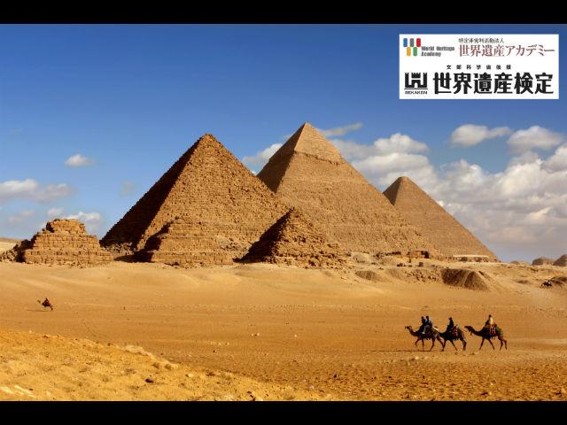 NPO法人 世界遺産アカデミーの写真