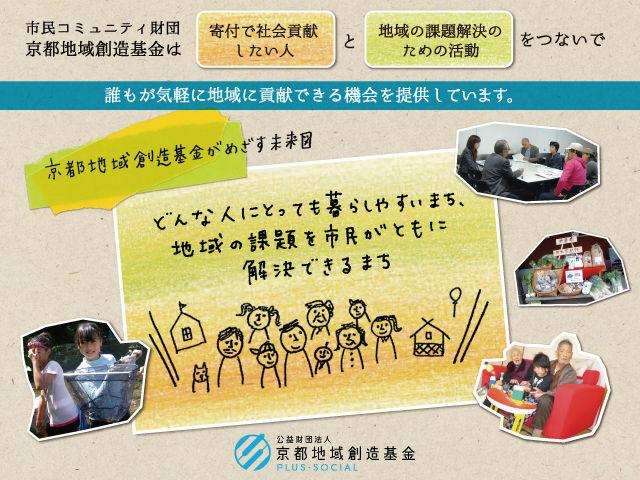 公益財団法人 京都地域創造基金の写真