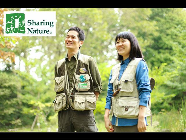公益社団法人日本シェアリングネイチャー協会の写真