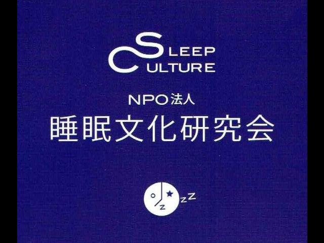 NPO法人睡眠文化研究会の写真