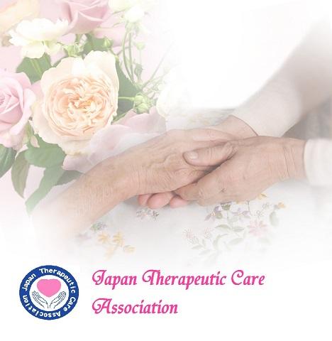 認定NPO法人 日本セラピューティック・ケア協会の写真