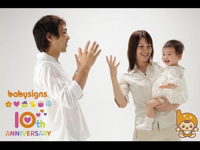一般社団法人日本ベビーサイン協会の写真