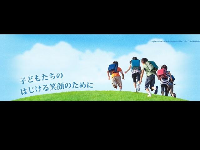 特定非営利活動法人 日本放課後児童指導員協会の写真