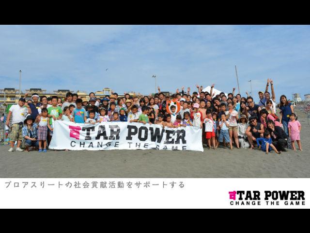 NPO法人 スターパワーの写真