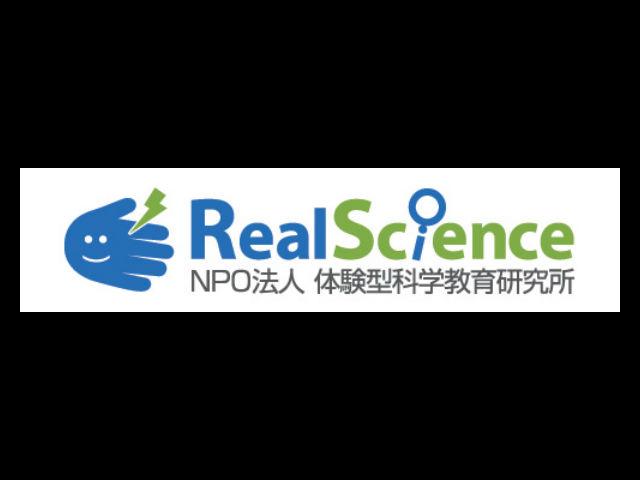 NPO法人体験型科学教育研究所(リアルサイエンス)の写真