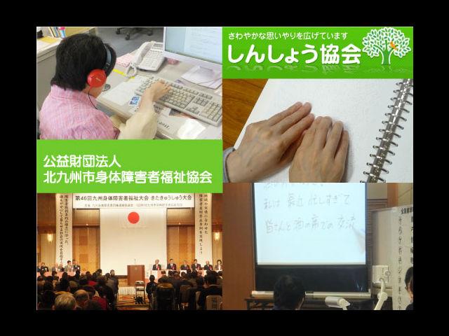 公益財団法人 北九州市身体障害者福祉協会の写真
