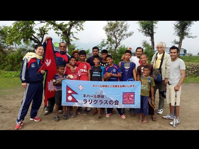 NPO法人ネパール野球ラリグラス...