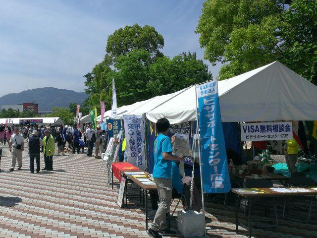 特定非営利活動法人ビザサポートセンター広島の写真