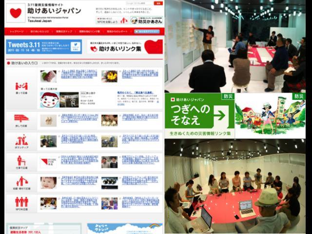 公益社団法人助けあいジャパンの写真