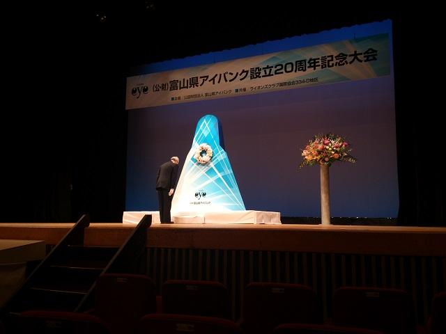 公益財団法人富山県アイバンクの写真