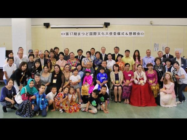 公益財団法人 松戸市国際交流協会の写真