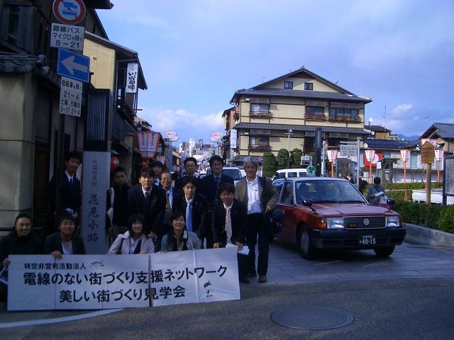 特定非営利活動法人電線のない街づくり支援ネットワークの写真