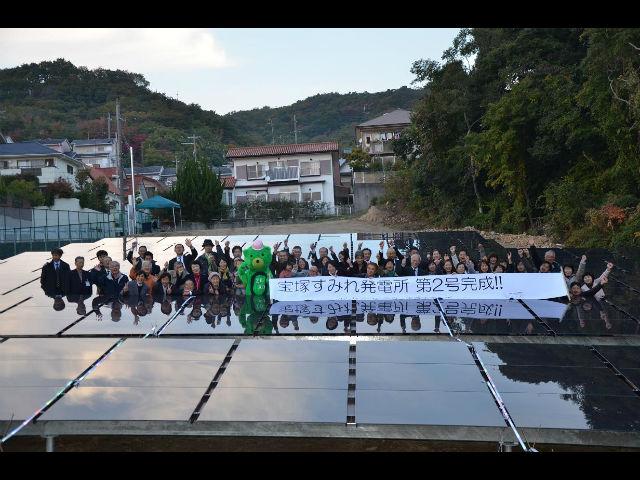 NPO法人新エネルギーをすすめる宝塚の会の写真