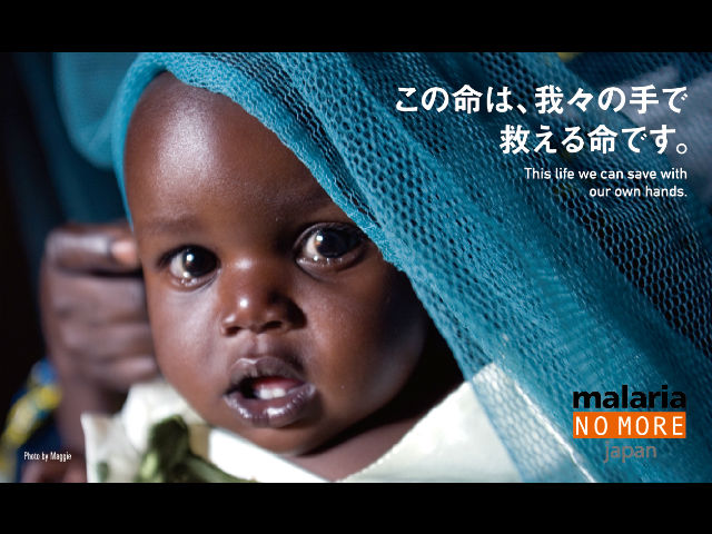 認定NPO法人Malaria No More Japanの写真