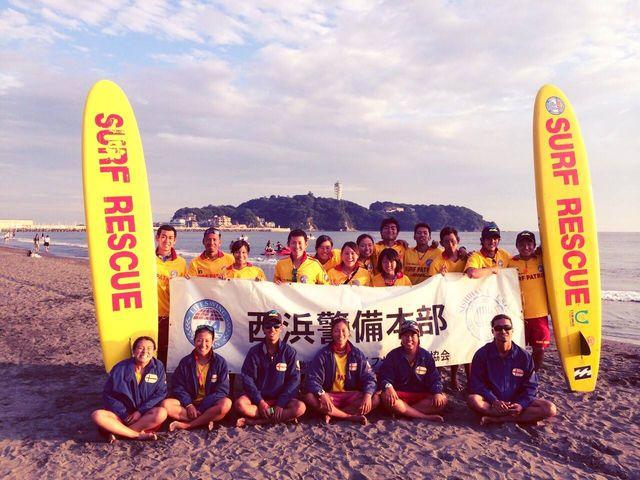 特定非営利活動法人 西浜サーフライフセービングクラブ