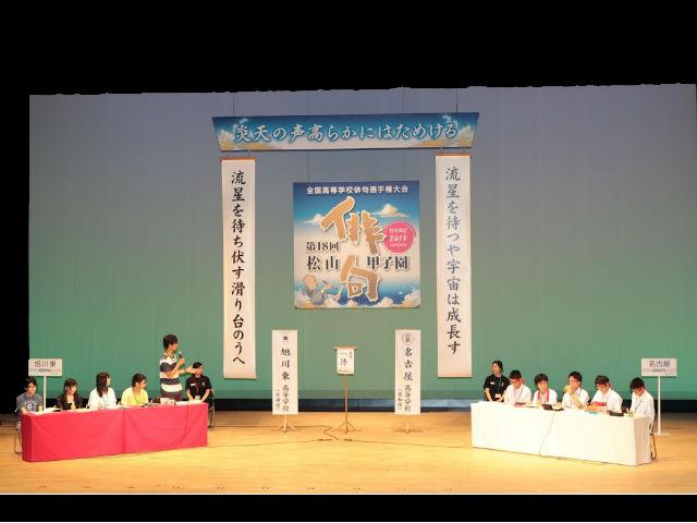 NPO法人俳句甲子園実行委員会の写真