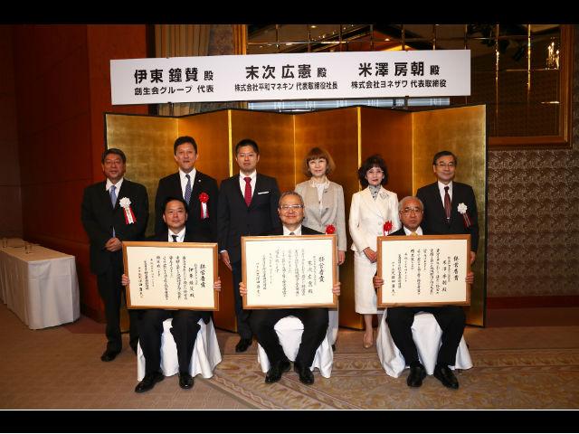 公益財団法人経営者顕彰財団の写真
