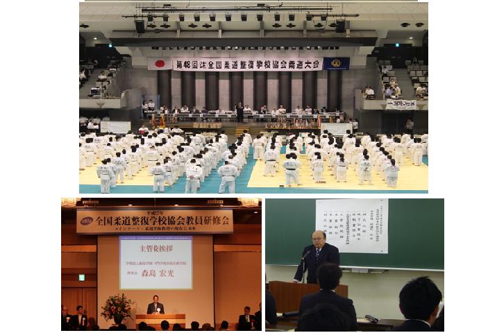 公益社団法人全国柔道整復学校協会の写真