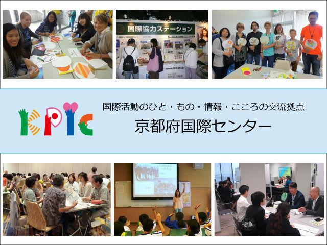 公益財団法人 京都府国際センターの写真